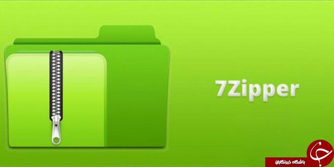 دانلود 7Zipper 2.0 v2.6.8 بهترین برنامه مدیریت فایل های فشرده /////////////////