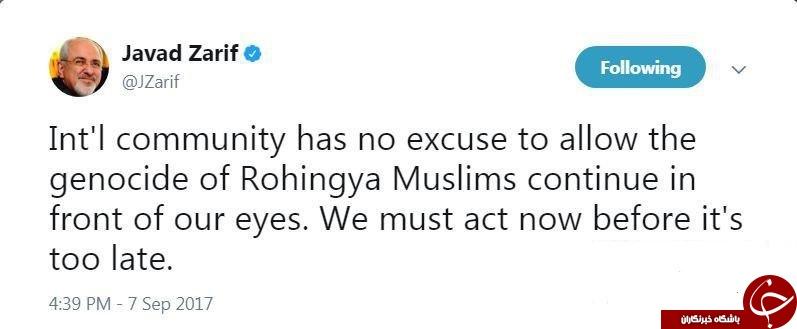 واکنش ظریف نسبت به نسلکشی مسلمانان روهینگیا