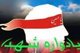 یادواره شهدای آبروی محله بیاد شهید غدیر