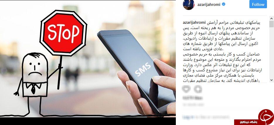 واکنش وزیر ارتباطات به پیامک های تبلیغاتی مزاحم