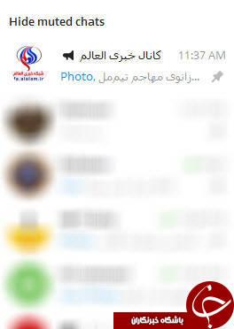 آموزش مخفی کردن کانالها و گروه ها در تلگرام دسکتاپ