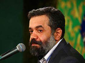 مداحی در غربت تک و تنها برس به دادم حاج محمود کریمی