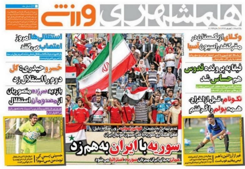 نیم صفحه روزنامههای ورزشی نوزدهم شهریور؛