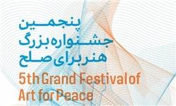 باشگاه خبرنگاران -از «آموزش صلح به کودکان» در قالب تئاتر تا پردهخوانی و تکنوازی