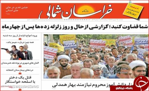 صفحه نخست روزنامه های خراسان شمالی نوزدهم شهریور ماه