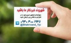 باشگاه خبرنگاران - دریافت سوژه شهروندان خبرنگار استانها ۰۹۳۰۳۰۰۱۹۴۷