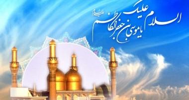 نگاهی به زندگی امام موسی کاظم (ع)
