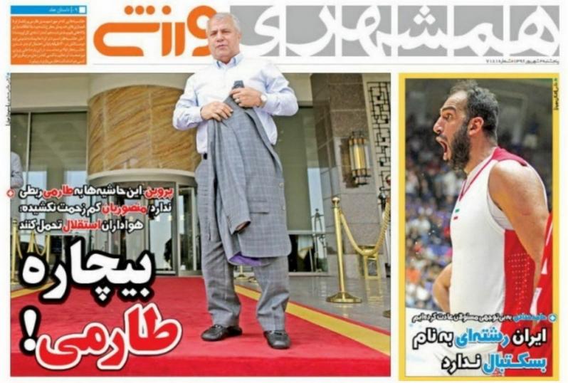 نیم صفحه روزنامههای ورزشی دوم شهریور