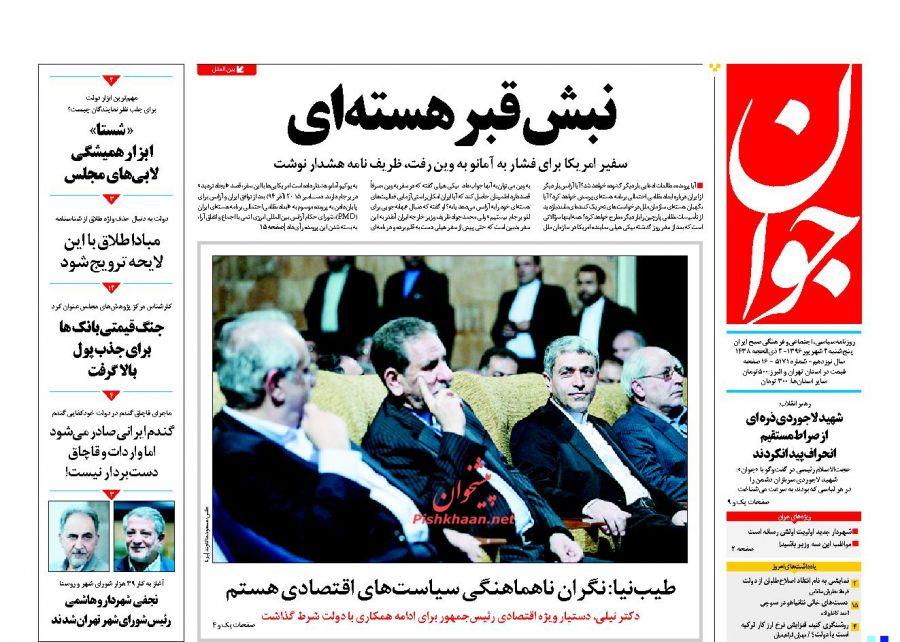 صفحه نخست روزنامههای دوم شهریور ماه؛