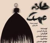 باشگاه خبرنگاران - «خانه عروسک» در تئاتر باران به صحنه میرود