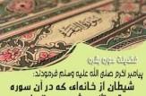 باشگاه خبرنگاران -فضائل سوره بقره