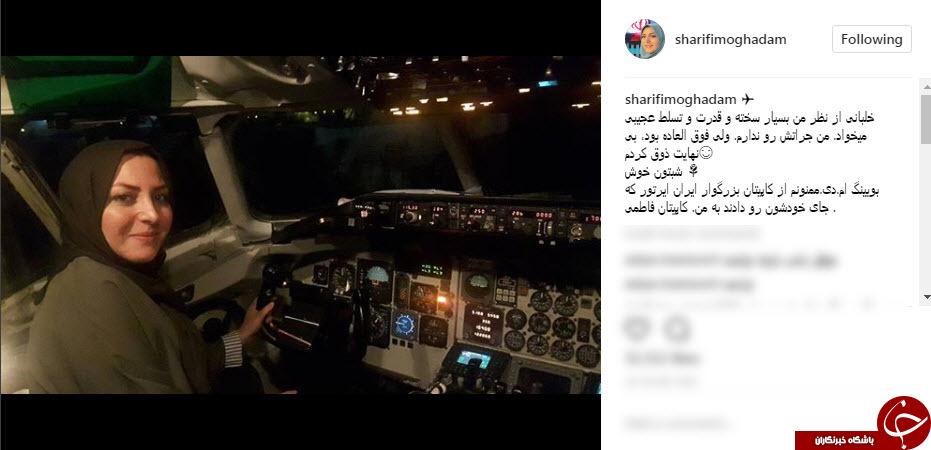 مجری زن مشهور صدا و سیما خلبان شد+عکس