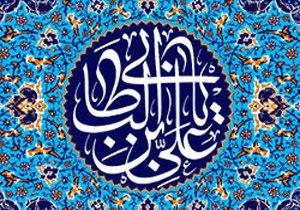 کمک الهی در کلام امام علی (ع)