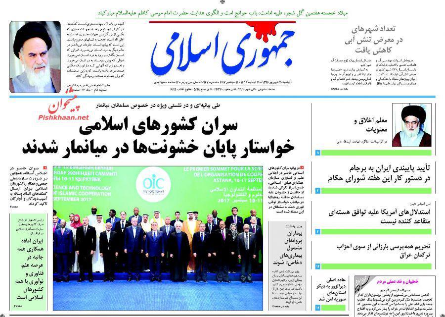 از دستگیری ظریف قلابی در شیراز تا پس لرزه های کاهش نرخ سود
