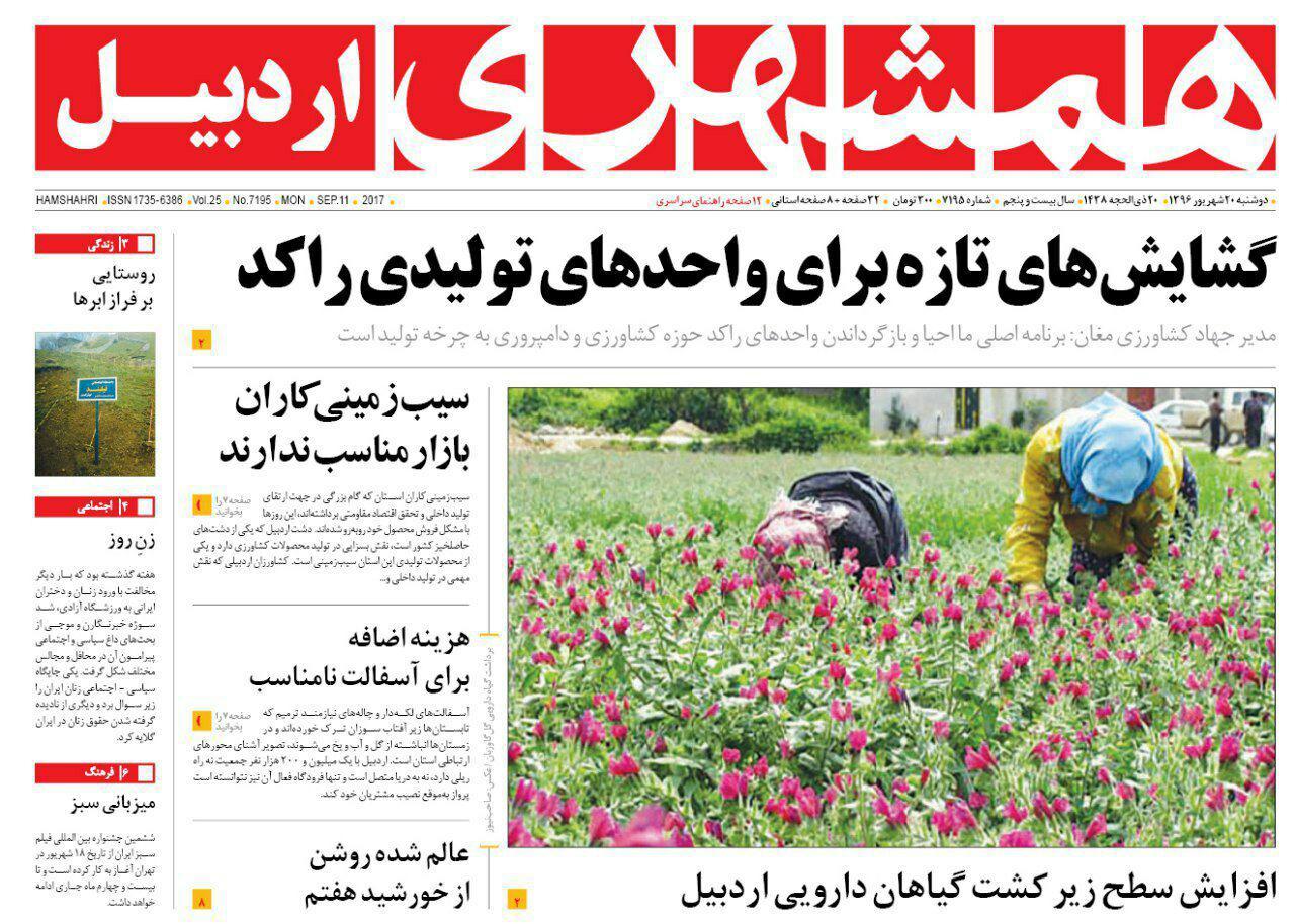 صفحه نخست روزنامه های اردبیل دوشنبه 20 شهریور ماه