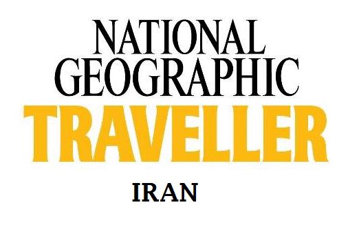 طبیعت بکر ایران از نگاه نشنال جئوگرافی + عکس