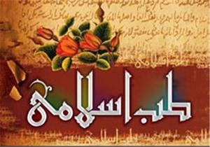 کارگاه طب اسلامی در خرمآباد برگزار میشود