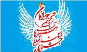 باشگاه خبرنگاران -جشنواره هنرهای تجسمی جوانان در کرمان برگزار میشود