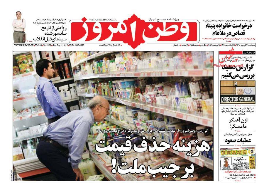 از پایبندی ایران به برجام تا آغاز حذف ارز مسافرتی