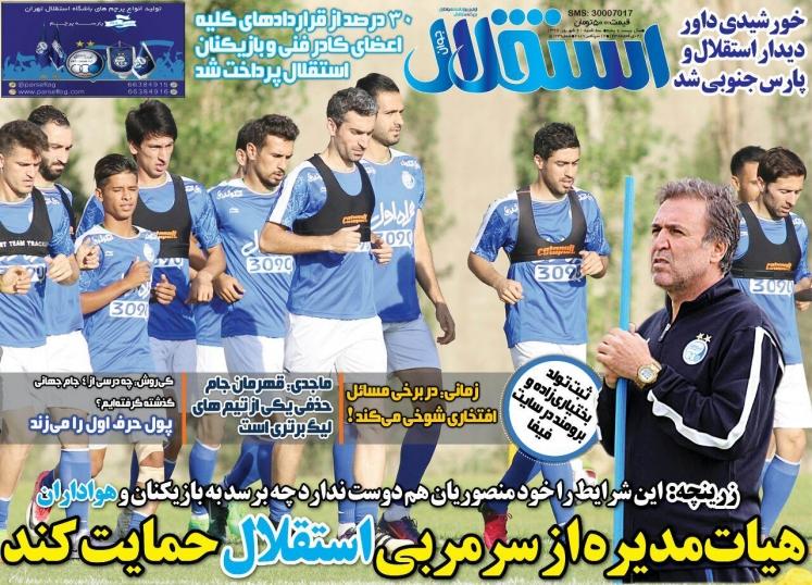 نیم صفحه روزنامههای ورزشی بیست و یکم شهریور