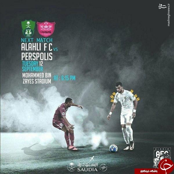 پوستر عجیب سعودیها برای بازی پرسپولیس +تصویر