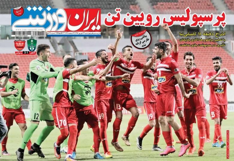 ایران ورزشی - ۲۲ شهریور