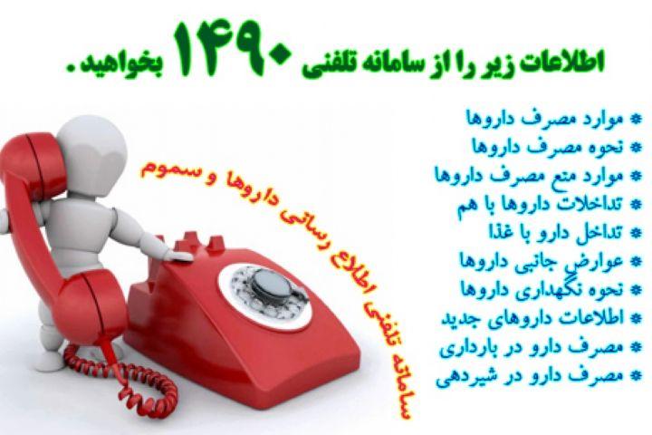 سامانه ۱۴۹۰ وزارت بهداشت تنها پاسخگوی ۷۰ درصد تماس ها است/ نقش مسئولان فنی برای بیان اطلاعات دارویی در داروخانه ها