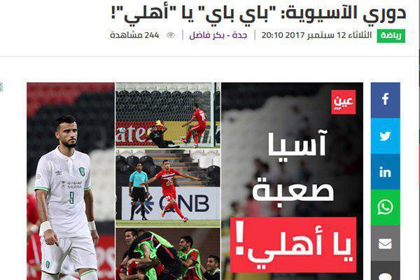 تیترهای معنادار و تحقیرآمیز رسانه عربستانی برای شکست الاهلی مقابل پرسپولیس+عکس
