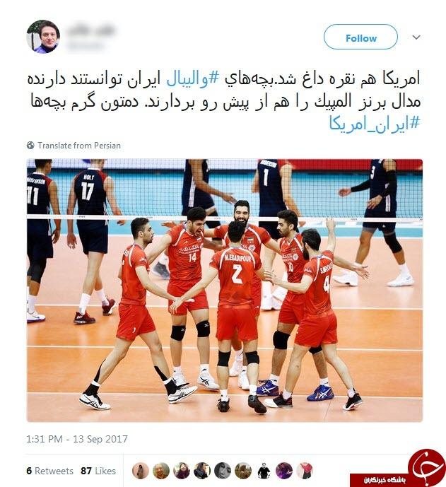 واکنش کاربران به پیروزی تیم والیبال ایران مقابل تیم آمریکا