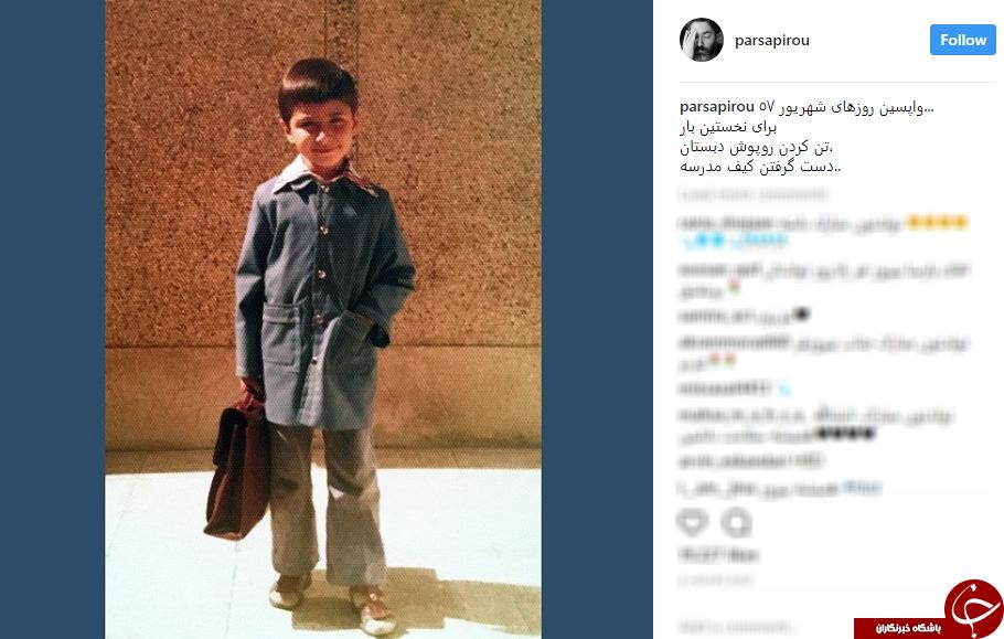 تیپ دیدنی پارسا پیروزفر در دوران مدرسه +عکس