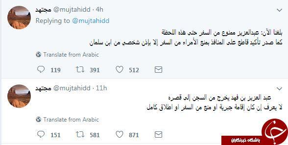 فعال سعودی: شاهزاده های عربستانی تنها با اجازه محمد بن سلمان می تواند از کشور خارج شوند