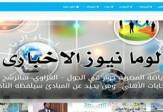 حمله رسانه های عربی به الاهلی پس از شکست مقابل پرسپولیس + فیلم