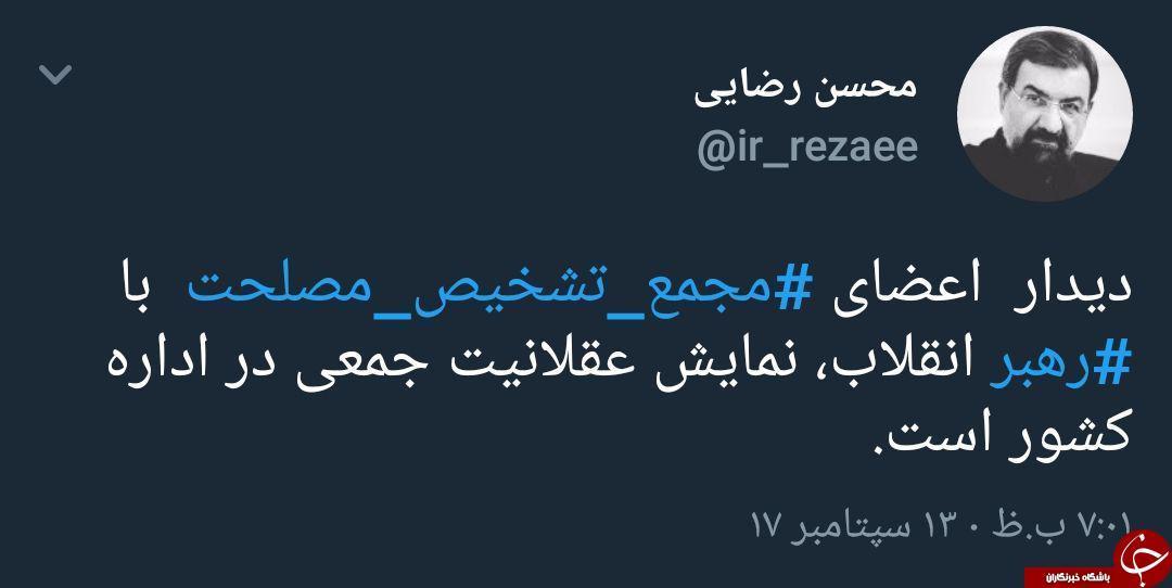 دیدار رهبر انقلاب با اعضای مجمع تشخیص مصلحت نظام