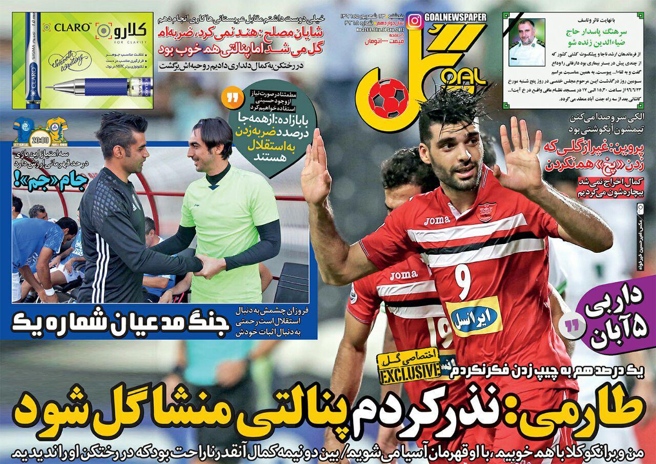 روزنامه گل - 23 شهریور