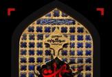 باشگاه خبرنگاران -کاروان شعر اربعین حسینی به کربلا سفر میکند