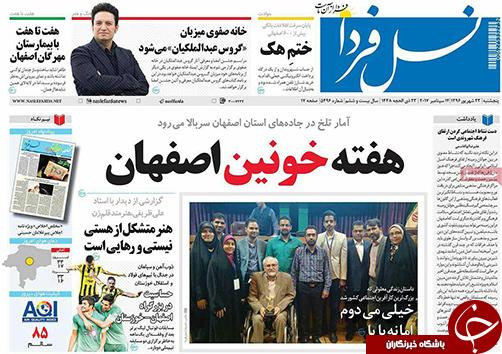 صفحه نخست روزنامه های استان اصفهان پنجشنبه 23 شهریور ماه