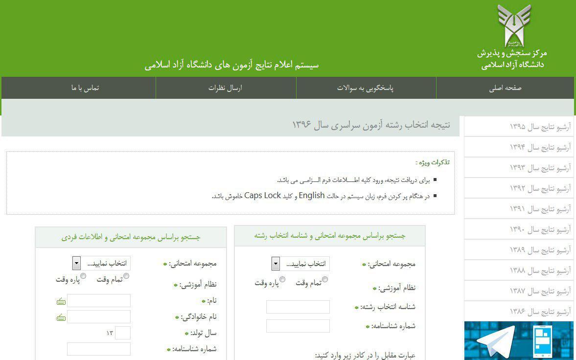 نتایج کنکور 96 دانشگاه آزاد اسلامی اعلام شد
