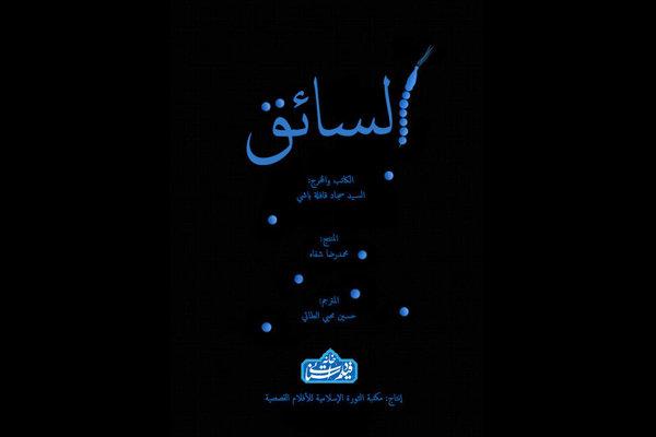 نجف اشرف میزبان جشنواره عمار شد