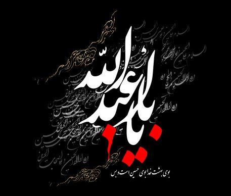 دانلود بسته مداحی شب پنجم محرم 96
