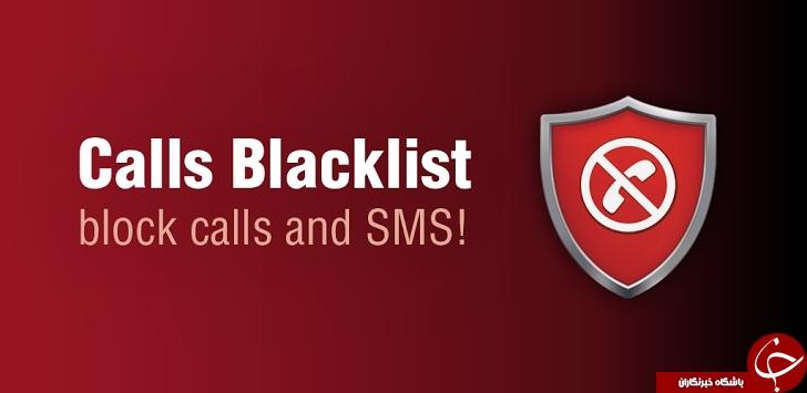 دانلود Calls Blacklist PRO 3.1.42 نرم افزار مسدود کردن تماس ها و پیام ها