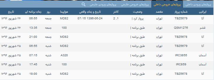 پروازهای جمعه فرودگاه بین المللی شهید باکری ارومیه