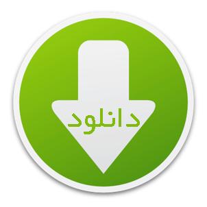 دانلود بسته مداحی بوشهری
