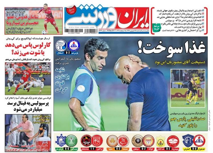 نیم صفحه روزنامههای ورزشی بیست و پنجم شهریور