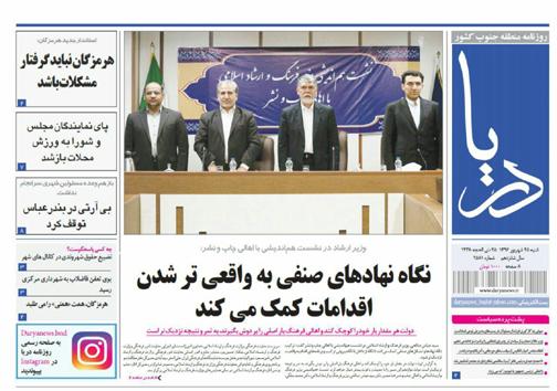 صفحه نخست نشریات هرمزگان 25 شهریور 96