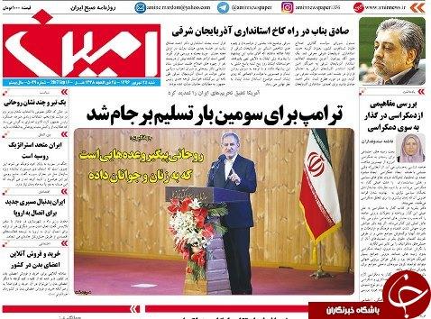 صفحه نخست روزنامه استانآذربایجان شرقی شنبه 25 شهریور ماه