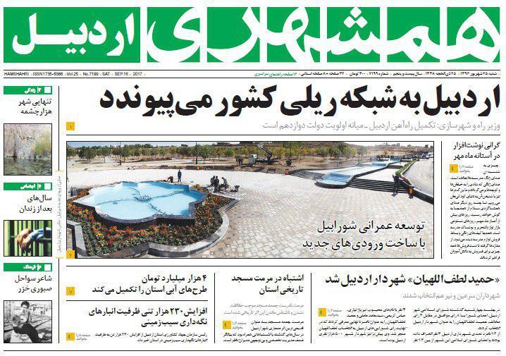 صفحه نخست روزنامه های اردبیل شنبه 25 شهریور ماه