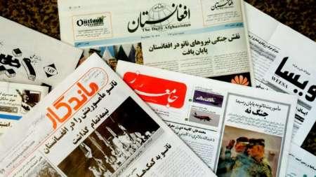 سرخط روزنامه های افغانستان/ ۲۵ سنبله