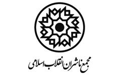 هیئت مدیره مجمع ناشران انقلاب اسلامی دستخوش تغییر شد