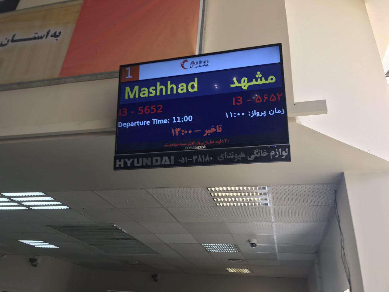 تأخیر در پرواز همدان-مشهد به علت نقص فنی