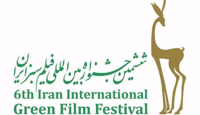 درخشش استان کرمان در ششمین جشنواره بین المللی فیلم سبز ایران